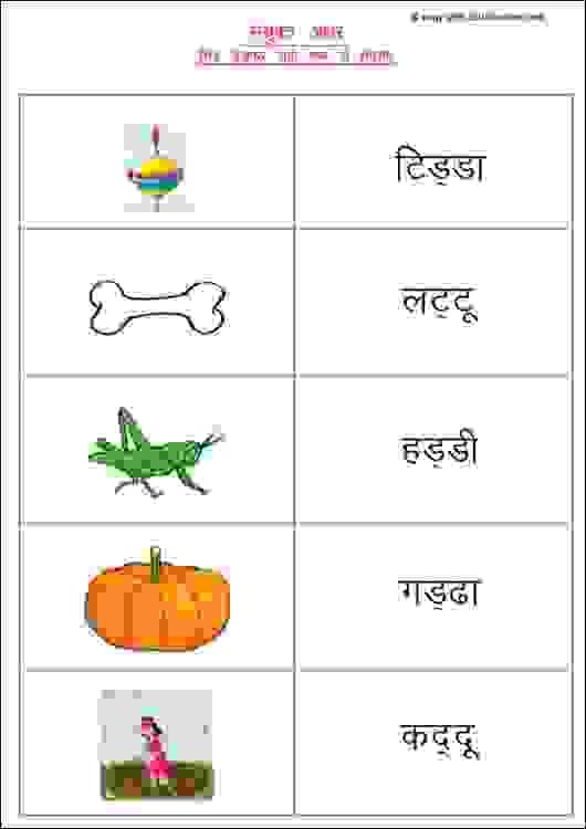 sanyukt akshar ke shabd worksheets