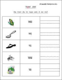 class 2 hindi sanyukt akshar worksheets