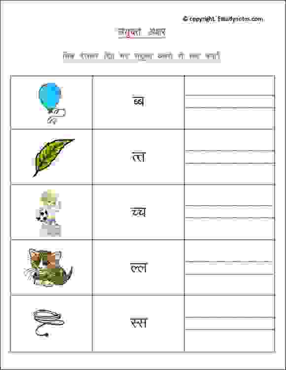 class 2 hindi sanyukt akshar worksheets