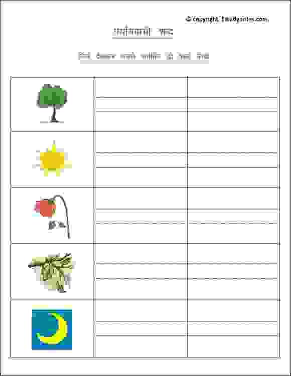 hindi ulat arth vale shabd worksheets