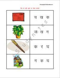 hindi vyanjan worksheets