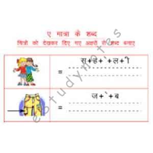Make words using a ki matra