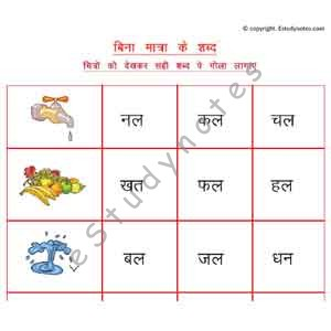5 letter words ending in ki words without matra estudynotes 26167 | Grade 1 Hindi Words without matra Circle the correct word 300x300
