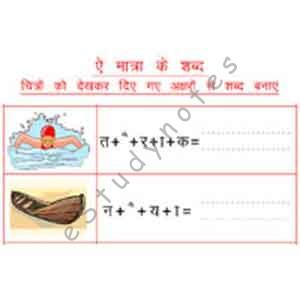 Make words using ae ki matra
