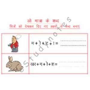 Make words using o ki matra