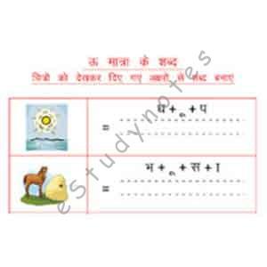 Make words using oo ki matra