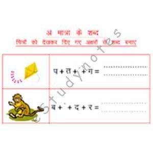 Make words using um ki matra