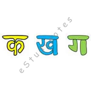 Hindi Alphabet (Hindi Varnamala) Free Printable Worksheets