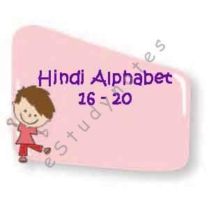 Hindi Alphabet 16-20
