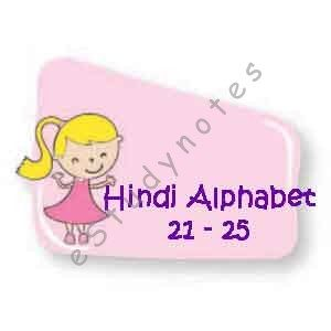 Hindi Alphabet 21-25