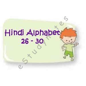 Hindi Alphabet 26-30