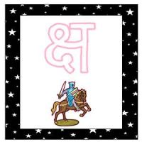 hindi workbook with pictures
