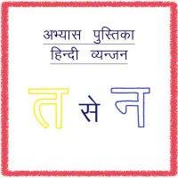 hindi vyanjan workbook for kids