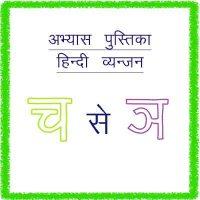 hindi vyanjan workbook for senior kg