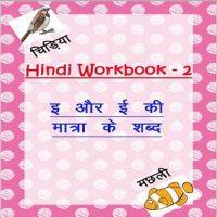 hindi matra workbook for kids