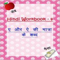 hindi matra workbook for grade 1