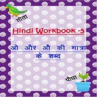 hindi matra workbook for grade 2