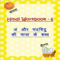 hindi matra workbook for grade 3