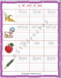 a ki matra ke shabd in hindi worksheets