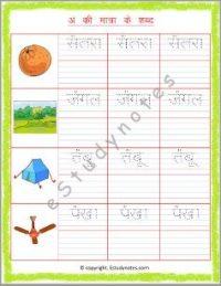 an ki matra wale shabd - Hindi worksheet