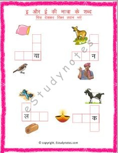 e aur ee ki matra ke shabd in hindi worksheets