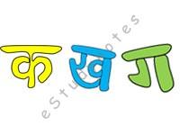 Hindi Letter/ Hindi Alphabet/ हिंदी वर्णमाला Workbooks