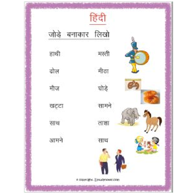 Hindi worksheets for class 3