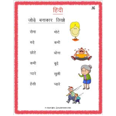 Hindi worksheets for std 3