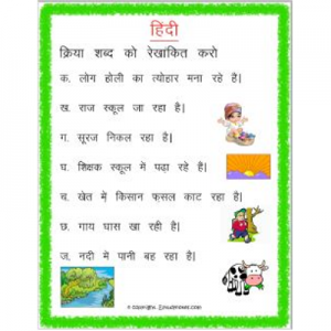 hindi grammar worksheets for grade 3