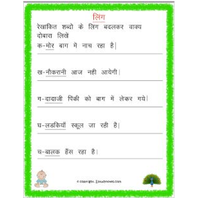 hindi ling worksheets for std 3