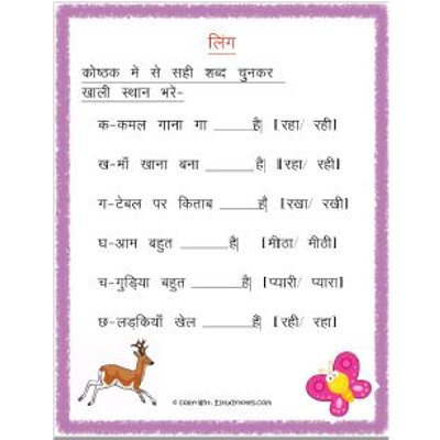 Hindi Ling Worksheet Fill In The Blanks 1 Grade 3 ...