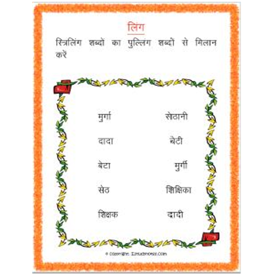 hindi ling worksheets for grade 3
