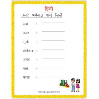 hindi opposites worksheets for class 3
