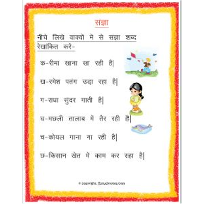 Hindi Grammar Sangya Underline The Correct Word Worksheet 1 Grade 3