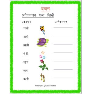 hindi ekvachan bahuvachan worksheets for grade 3