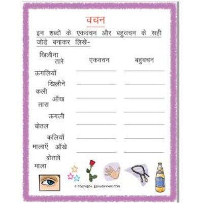 Hindi Grammar Ekvachan Bahuvachan Match The Following Worksheet 3