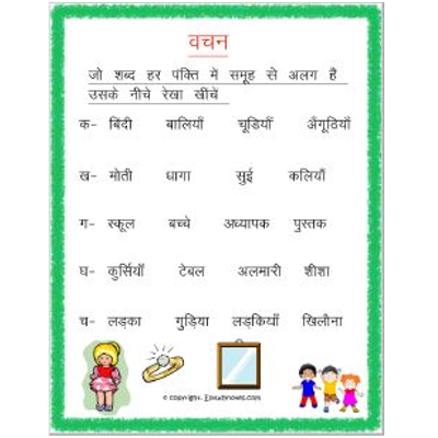 how to write hindi in hindi