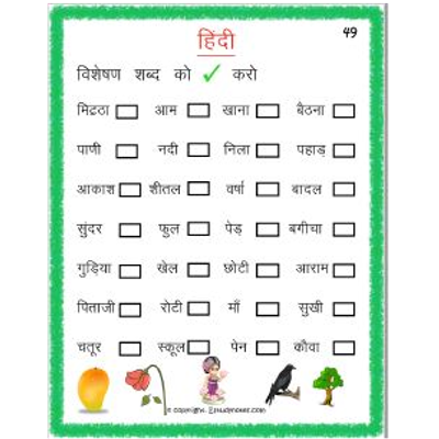 hindi grammar visheshan worksheets for class 3