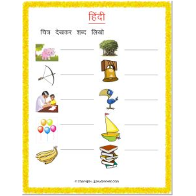 hindi vocabulary picture worksheets for class 3
