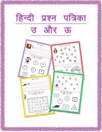 Hindi Test Paper Letter U and Oo Nursery and Kindergarten 1