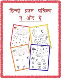 Hindi Test Paper Letter Ae and Aei Nursery and Kindergarten 1