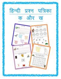 Hindi Test Paper Letter Ka and Kha Nursery and Kindergarten 1