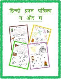 Hindi Test Paper Letter Ga and Gha Nursery and Kindergarten 1