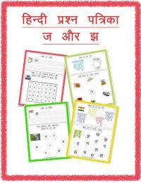 Hindi Test Paper Letter Ja and Jha Nursery and Kindergarten 1