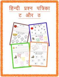 Hindi Test Paper Letter Tta and Ttha Nursery and Kindergarten 1