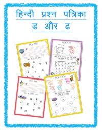 Hindi Test Paper Letter Dda and Ddha Nursery and Kindergarten 1