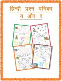 Hindi Test Paper Letter Ya and Ra Nursery and Kindergarten 1