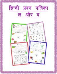 Hindi Test Paper Letter La and Va Nursery and Kindergarten 1