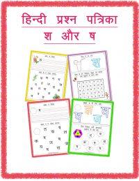 Hindi Test Paper Letter Sha and Shha Nursery and Kindergarten 1