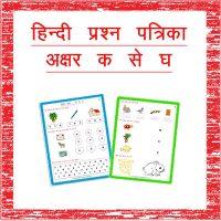 Hindi Test Paper Hindi Akshar 1-5 Kindergarten 2